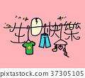 生日快樂中式賀卡、卡片 Happy birthday card 37305105
