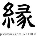书法作品 字符 人物 37311031