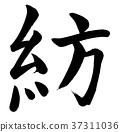 书法作品 字符 人物 37311036