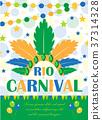 Rio carnival poster, invitation, flyer. Template 37314328