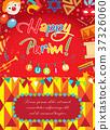 행사, 축제, 페스티벌 37326060