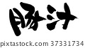 calligraphy writing, pork soup, characters 37331734