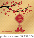 Chinese new year greeting card. 37339024