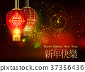 Vector Chinese New Year Paper Graphics. 37356436