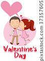 愛 愛情 卡 37357605