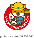 Working dog. Under construction sign 37358241