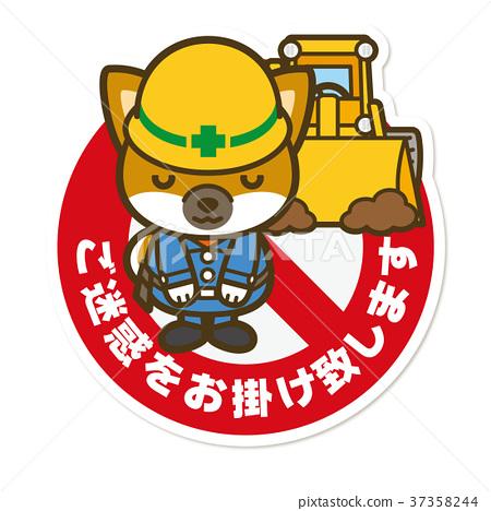 Working dog. Under construction sign 37358244