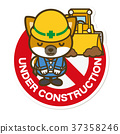Working dog. Under construction sign 37358246