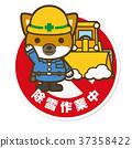工作犬。在工作標誌期間的積雪 37358422