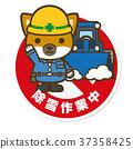 工作犬。在工作標誌期間的積雪 37358425