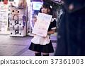 도쿄의 혼잡 메이드 37361903