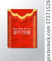 Chinese Red Envelope 37371526