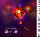 Red Chinese traditional paper lantern 37371528