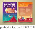 火星 宇航员 殖民地 37371710