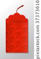 Red envelope packet 37373616