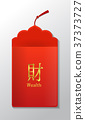 Chinese Red Envelope 37373727
