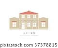 서양식 건물, 서양식 건축, 양옥 37378815