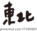 tohoku, calligraphy writing, characters 37386869