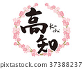 Kochi brush character cherry blossoms frame 37388237