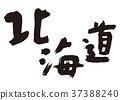 北海道刷字 37388240