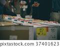 fish market 37401623