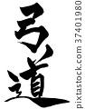 """Japanese calligraphy """"Kudo"""" 37401980"""