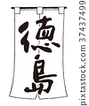 calligraphy writing, shop curtain, character 37437499