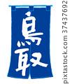 tottori prefecture, calligraphy writing, shop curtain 37437692