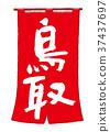 tottori prefecture, calligraphy writing, shop curtain 37437697