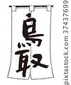 tottori prefecture, calligraphy writing, shop curtain 37437699