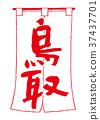 tottori prefecture, calligraphy writing, shop curtain 37437701