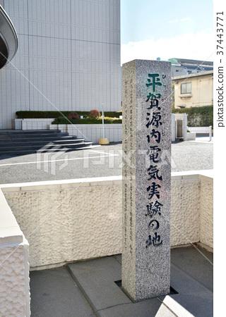 Downtown walk: Monument of Hiraga Gennai Electric Experiment 37443771