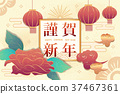 cute cartoon 2018 year 37467361