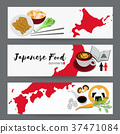 Set of japanese food banners Asian cuisine 37471084