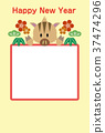 New Year's card (vertical) photo frame template 37474296