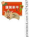 New Year's card (longitudinal) template 37474297