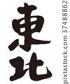 동북, 도호쿠, 붓글씨 37488862
