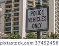 威基基警察停车标志 37492456