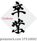 毕业生 毕业 刻度 37510692