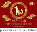 2018 Happy Chinese New Year design,Year of the dog 37516640