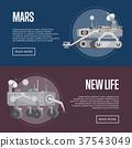 화성, 마르스, 말스 37543049