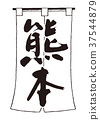 kumamoto, calligraphy writing, shop curtain 37544879