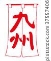 shop, curtain, kyushu 37557406