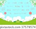 学校 入口(进入花园或公园) 读完幼儿园 37578574