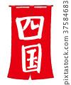 สันถวไมตรีชิโกกุ 37584683
