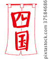 shop curtain, calligraphy writing, character 37584686