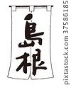 shop curtain, calligraphy writing, character 37586185