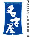 名古屋 招牌 書法作品 37586192