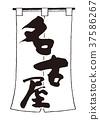 nagoya, shop curtain, calligraphy writing 37586267