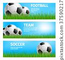 足球 球 團隊 37590217